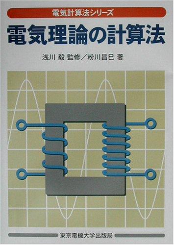 電気理論の計算法 (電気計算法シリーズ)の詳細を見る
