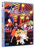 映画 クレヨンしんちゃん アクション仮面VSハイグレ魔王 [DVD] image
