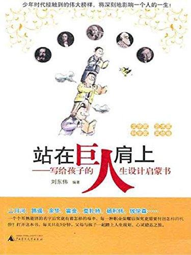 站在巨人肩上——写给孩子的人生设计启蒙书(文学家、艺术家、科学家、其他卷) (English Edition)