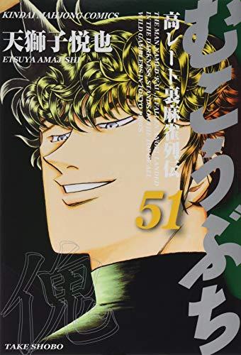 むこうぶち 51 (近代麻雀コミックス)
