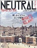 ニュートラル(1) NEUTRAL 美しきイスラムという場所