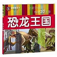 童眼看天下 恐龙王国 全新升级版