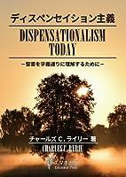 ディスペンセイション主義―聖書を字義通りに理解するためにー