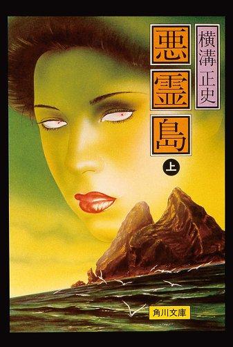 金田一耕助ファイル19 悪霊島(上) (角川文庫)