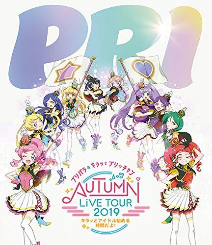 プリパラ&キラッとプリ☆チャンAUTUMN LIVE TOUR 2019 ~キラッと! アイドルはじめる時間だよ! ~ [Blu-ray]