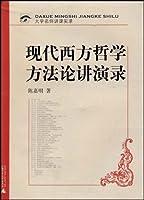 现代西方哲学方法论讲演录