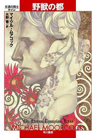 野獣の都 〔永遠の戦士 ケイン〕 (ハヤカワ文庫SF)