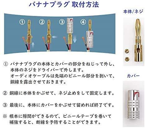 ナカミチNakamichi24K金メッキバナナプラグスピーカーコネクター4セット