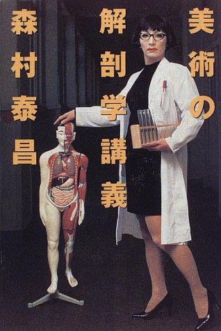 美術の解剖学講義