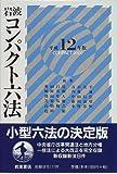 岩波 コンパクト六法 (平成12年版)