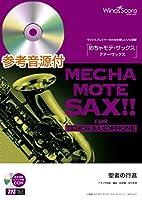 めちゃモテ・サックス〜テナーサックス〜 聖者の行進 参考音源CD付 / ウィンズスコア