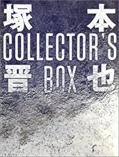 塚本晋也 COLLECTOR'S BOX [DVD]