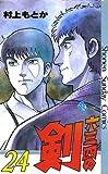 六三四の剣(24) (少年サンデーコミックス)