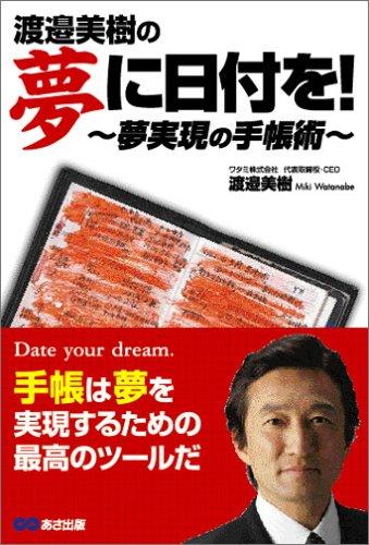 夢に日付を! ~夢実現の手帳術~
