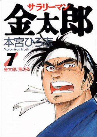 サラリーマン金太郎 7 (ヤングジャンプコミックス)の詳細を見る