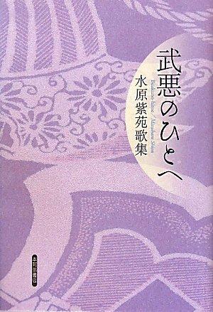 武悪のひとへ―水原紫苑歌集