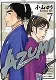 AZUMI-あずみ-(7) AZUMI-あずみ- (ビッグコミックス)