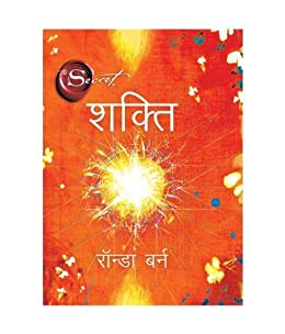 SHAKTI (Hindi) by [Rhonda Byrne]