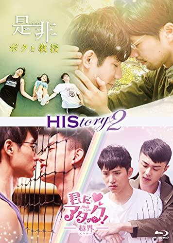 HIStory2 是非~ボクと教授/越界~君にアタック! Blu-ray<コリタメ限定販売/ディスク・オン・デマンド製...