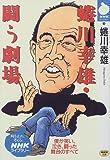 蜷川幸雄・闘う劇場―僕が笑い、泣き、闘った舞台のすべて (NHKライブラリー)
