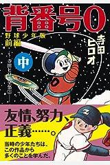 背番号0〔野球少年版前編〕【中】 (マンガショップシリーズ 319) コミック