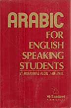 Arabic for English Speaking Students (English and Arabic Edition)