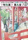 いらっしゃいませ 下町和菓子 栗丸堂2 聖徳太子の地球儀 (メディアワークス文庫)