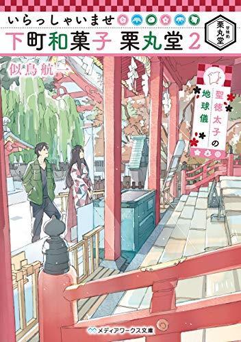 いらっしゃいませ 下町和菓子 栗丸堂 「和」菓子をもって貴しとなす