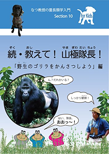 The World of Primatology 10: introduced by Professor Natsu: All about Gorillas 2 The World of Primatology: introduced by Professor Natsu (scientia est potentia) (Japanese Edition)