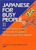 コミュニケーションのための日本語 II かな版テキスト - Japanesefor Busy People II Kana Version