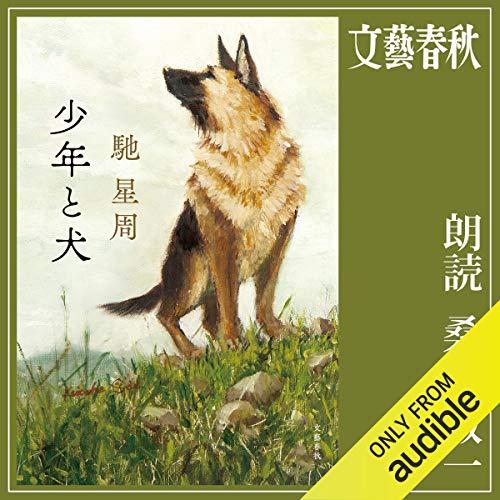 『少年と犬』のカバーアート
