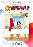 天才柳沢教授の生活(30) (モーニングコミックス)