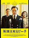 【映画】英国王のスピーチ