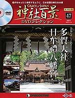神社百景DVDコレクション再刊行 47号 [分冊百科] (DVD付) (神社百景DVDコレクション 再刊行版)