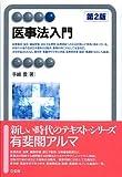 医事法入門 第2版 (有斐閣アルマ)