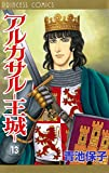 アルカサル-王城- 13 (プリンセス・コミックス)