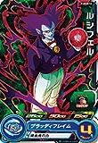 スーパードラゴンボールヒーローズ PUMS8-16 ルシフェル