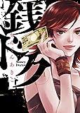 銭ドク (1) (ビッグコミックス)