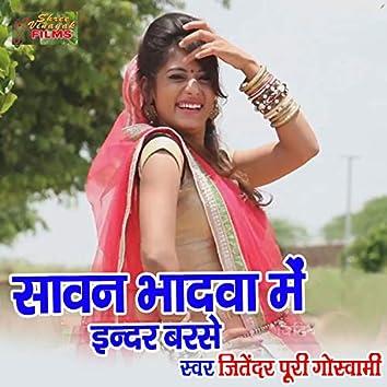 Sawan Bhadwa Me Indar Barse (Rajasthani)