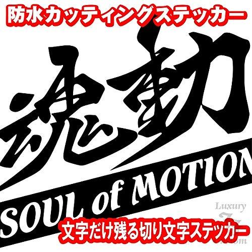 魂動■SOUL of MOTION■カッティングタイプ 防水ステッカー【16色選択】(MAZDA こどう マツダ) (白)