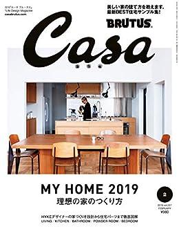 [カーサブルータス編集部]のCasa BRUTUS(カーサ ブルータス) 2019年 2月号 [理想の家のつくり方] [雑誌]