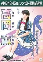 【高岡薫】 公式生写真 AKB48 翼はいらない 劇場盤特典
