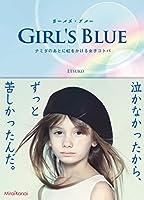 ガールズ・ブルー ナミダのあとに虹をかける女子コトバ (女子コトバシリーズ)
