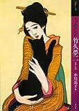 もっと知りたい竹久夢二 生涯と作品 (アート・ビギナーズ・コレクション)