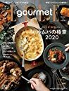 ELLE gourmet  エル・グルメ  2020年 01 月号