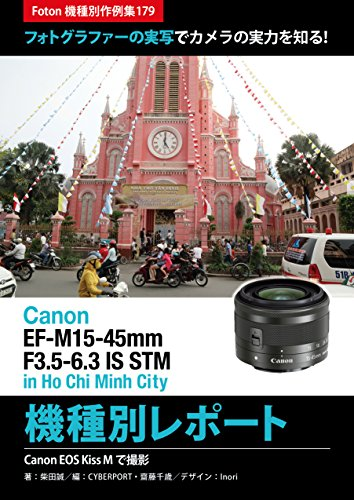 Foton Photo collection samples 179  Canon  EF-M15-45mm F35-63 IS STM in Ho Chi Minh City Report: Using Canon EOS Kiss M (Japanese Edition)