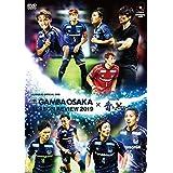 ガンバ大阪シーズンレビュー2019×ガンバTV~青と黒~ DVD