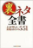 裏ネタ全書~どこか怪しい世間のカラクリ551~ (光文社知恵の森文庫)