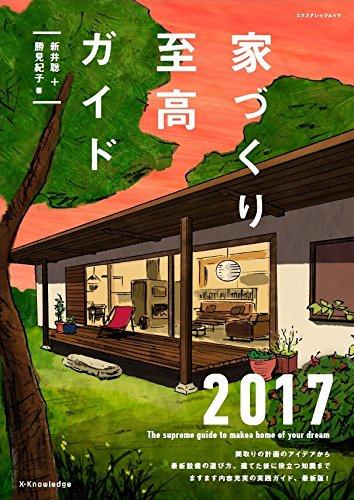 家づくり至高ガイド2017 (エクスナレッジムック)