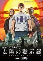 太陽の黙示録 後編-国境- [DVD]